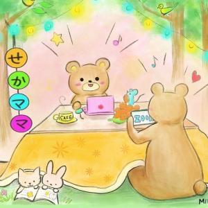 世界中のおともだちと遊ぼう!せかままcafeで待ってます!