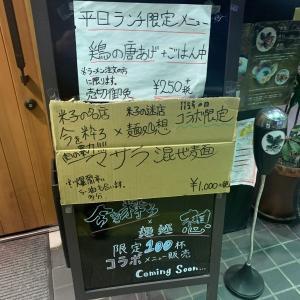 """『麺処 想』の""""粋な""""コラボ麺!"""