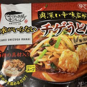 冷食シリーズ。キンレイの「チゲうどん」を汗だくで食う。