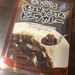 「松喜屋 近江牛プレミアムカレー」を食べる!