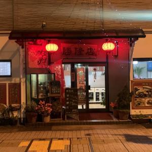 『福州風味 勝隆店』でいろいろ食べる。