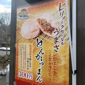 """""""道の駅 奥津温泉""""の『元気麺屋』のあったか麺と「とんからまん」。"""