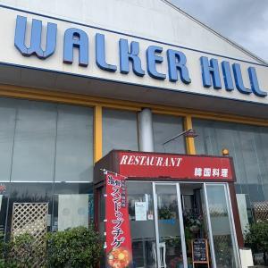 夏だ!『ウォーカーヒル』で韓国料理を堪能。