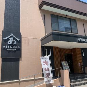 """『あじくらや 円劇前店』で""""夏の定番""""「冷製みそ麺」を食す!"""