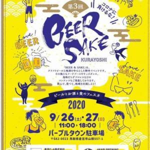 『BEER&SAKE in 倉吉』でビールとプロレスを楽しむ。