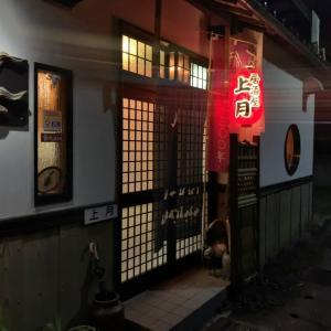 路地裏の名店『上月』は居心地が良すぎる居酒屋さん。