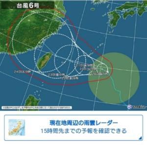 台風6号…
