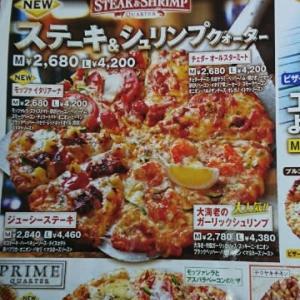 久しぶりのピザ