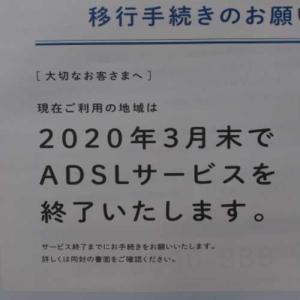 時代遅れのADSLですが……