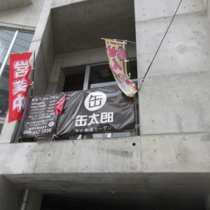 缶詰バル 缶太郎(2)