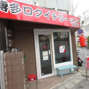 博多ロクイチラーメン 沖縄本店