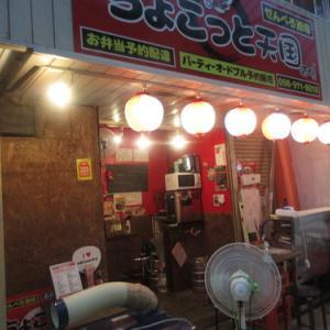 ちょこっと天国酒場(2)