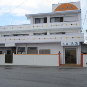 民宿 美島(4)