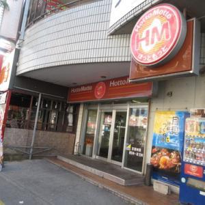 HottoMotto 内間店