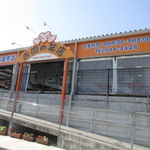 三大食品 お肉の笑店