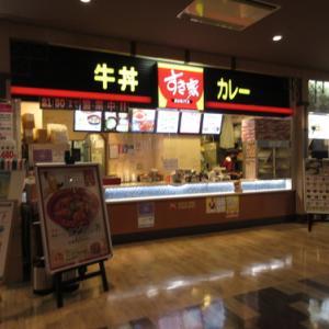 すき家 イオン北谷店