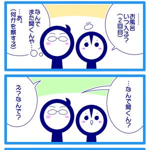 すっぽんぽんのコミュニケーション