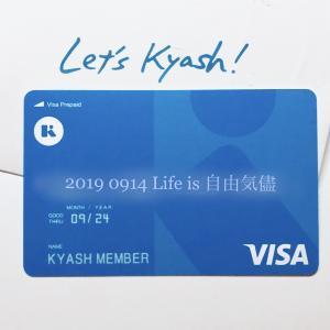 【Kyash】リアルカード届いた