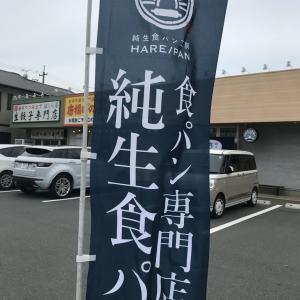 豊橋にパン専門店 open 純生食パン HARE/PAN