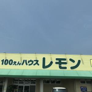 100円均一なのにさらにお得?100円ハウスレモン