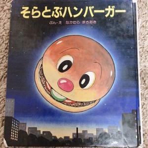懐かしい絵本 そらとぶハンバーガー
