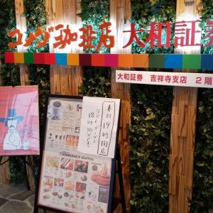 コメダ珈琲店 吉祥寺西口店へ行ってきました。