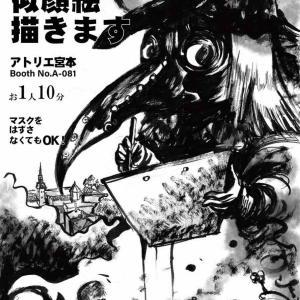 5/29,30デザフェスでペストマスク似顔絵描きます。