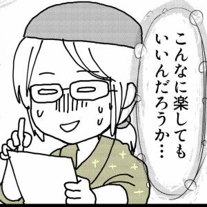 シドニーコミコンレポート漫画その9
