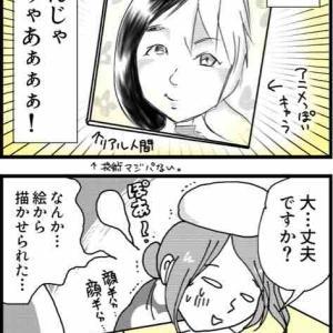 シドニーコミコンレポート漫画その10