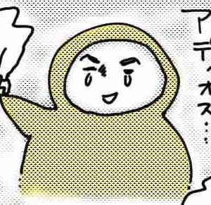 シドニーコミコンレポート漫画その12