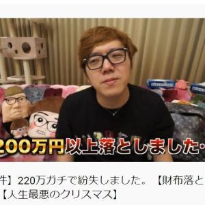 【悲報】ヒカキンさん、クリスマスに200万円のエルメス財布を落としてしまった模様・・