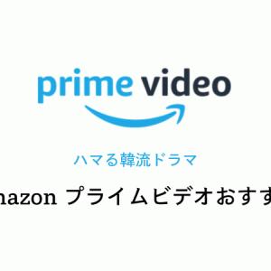 【ハマる韓流ドラマ】Amazonプライムビデオおすすめ2019年9月編