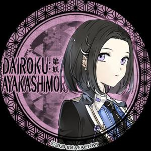 DAIROKU:AYAKASHIMORI 一周終わった感想