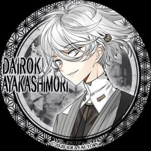 大団円ルート DAIROKU:AYAKASHIMORI 個別感想