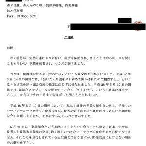 【拉致断絶118日目】離婚弁護士達への手紙