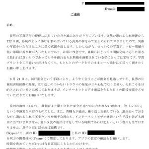 【拉致断絶125日目】離婚弁護士達への手紙