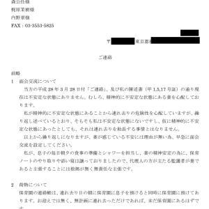 【拉致断絶64日目】離婚弁護士達への手紙