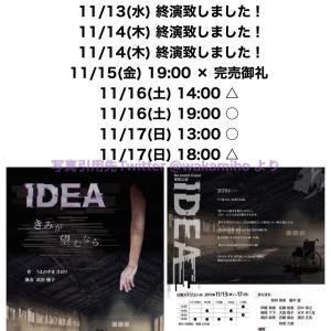 2019年11/13〜17No sweet n' sour「IDEA」若林美保さん周年記念出演