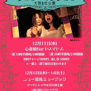2019年度 12/12〜14    ニュー道後ミュージック 若林美保さんストリップ劇場出演