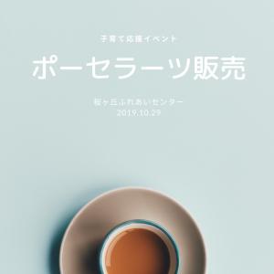 関市で開催♡ポーセラーツ販売in桜ヶ丘ふれあいセンター
