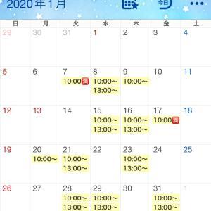 2020年1月レッスンスケジュール♡新しい年に新しいことに挑戦!