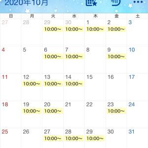 【募集中】10月レッスンスケジュール