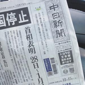 中日新聞に掲載されました!!本町BASEから