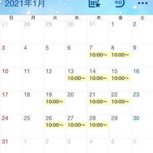 【募集中】2021年1月レッスンスケジュール/ポーセラーツ