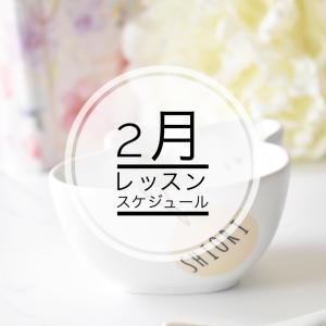 【募集中】2021年2月レッスンスケジュール