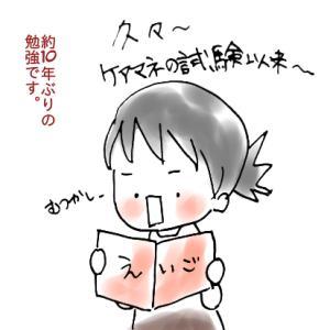 英語の勉強、おわったぁぁー!①