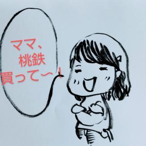 【教育費?】長女のおねだり〜勉強と言われたら弱い。