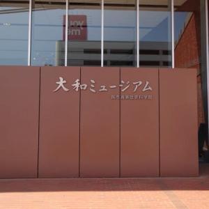 広島県呉市大和ミュージアム