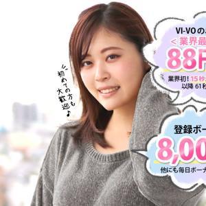 メールのみOK【VI-VO(ビーボ)スマホチャットレディ募集】