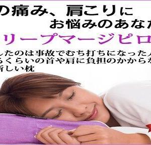 首に負担のかからない枕【スリープマージピロー】首のこり、肩こりの方へ